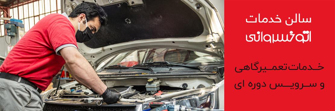 تعمیرگاه مدیران خودرو