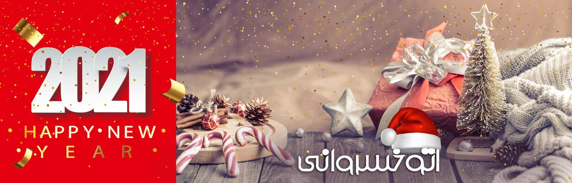 کریسمس اتوخسروانی